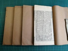 【4-3】【佛教图书】《历史感应统纪》聂云台编纂,许止净评订,前后有释印光序跋,1-4卷4册全,民国18年版,线装铅排大开本