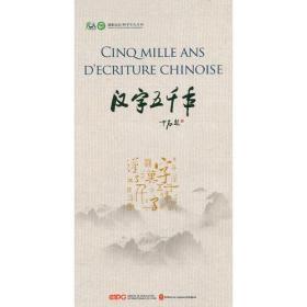 汉字五千年 Cinq mille ans décriture chinoise