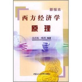 西方经济学原理(新编本)