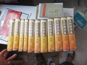 大经解演义节录(全12册) 少第一册 共11册