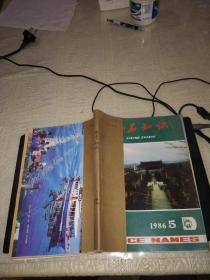 双月刊:地名知识 1986年1--6期 (馆藏合订本 书脊处糊过牛皮纸).