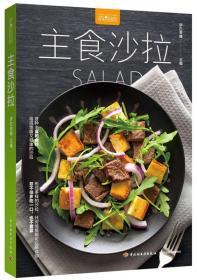 萨巴厨房:主食沙拉