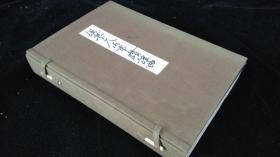 《法然上人御事迹谣曲》1函2册全。昭和6年(1931年)出版。净土宗