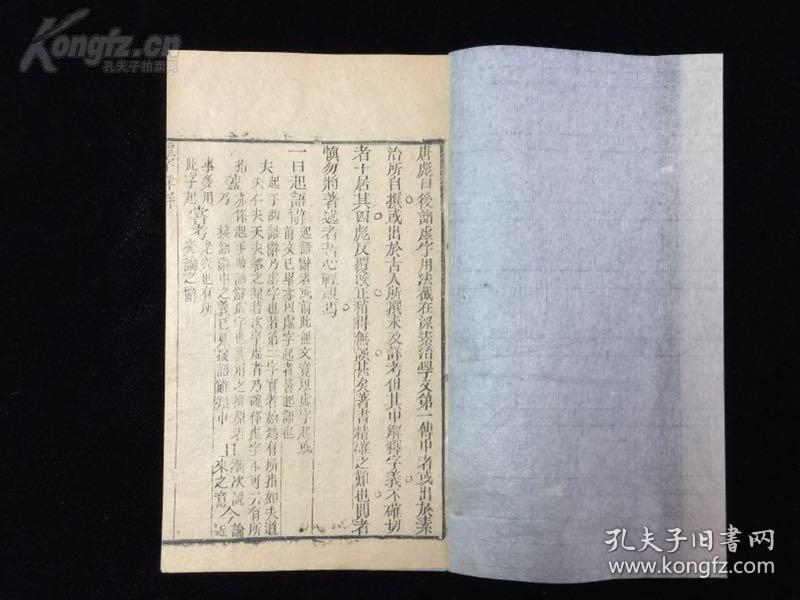 清中期精刻本 稀见古籍《虚字详解》一册七叶