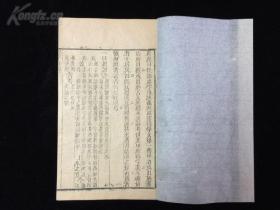 清中期精刻本 稀见古籍《虚字详解》一册七页
