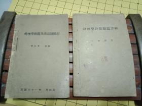议价出售---稀缺教育文献---湖南平江人--方奎教授著作《物理计算难题详解》《物理学难题及常识题精解》民国31年---湖南--南田启明印刷