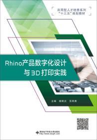 "Rhino 产品数字化设计与3D打印实践/应用型人才培养系列""十三五""规划教材"