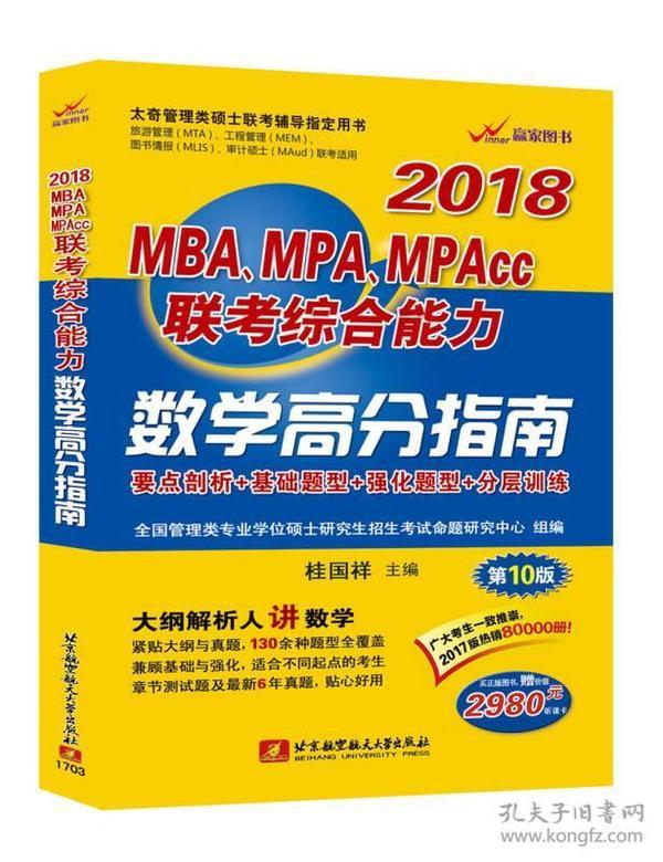 2018MBA、MPA、MPAcc联考综合能力数学高分指南