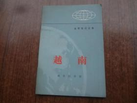 地理知识读物:越南   9品   文革版   72年一版一印