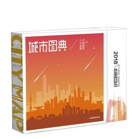 2019-城市图典-中国国家人文地理