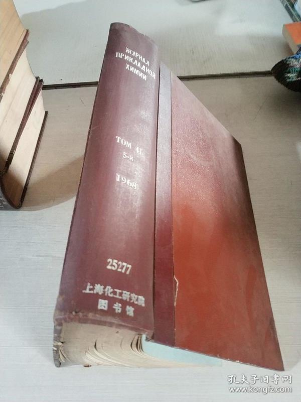 жуРАЛ прикЛАднОЙ ХИМИИ.TOM.41.5-8.1968(应用化学物质)(俄文)