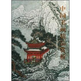 中国书画精品赏析