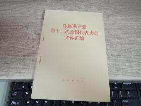 中国共产党第十三次全国代表大会文件汇编