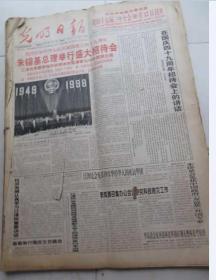 光明日报1998年10月1日--31日 合订本 馆藏 见描述