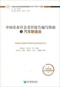 中国企业社会责任报告编写指南之汽车制造业