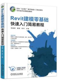 Revit建模零基础快速入门简易教程