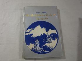 《南海诗社十年庆典纪念册》