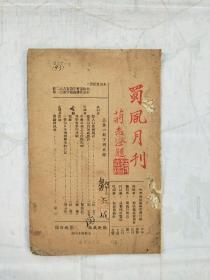 蜀风月刊:三卷下期下册