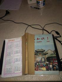 双月刊:地名知识 1991年1--6期 (馆藏合订本 书脊处糊过牛皮纸).