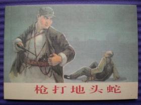1964年孙铁生绘画连环画《 枪打地头蛇》孙铁生绘画,学林出版社,一版一印。