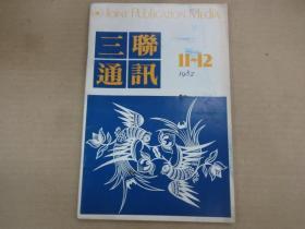 三联通讯 1982年第11-12期合刊(总第26-27期)