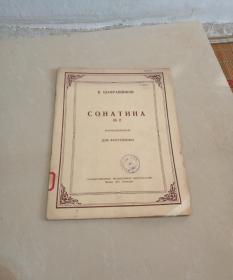 俄文原版-小提琴.钢琴朔那他 第二册