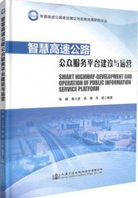 智慧高速公路公众服务平台建设与运营