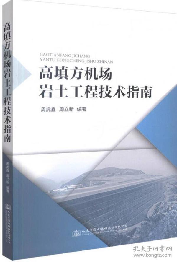 高填方机场岩土工程技术指南