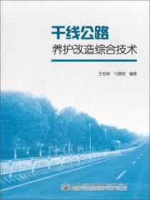 干线公路养护改造综合技术