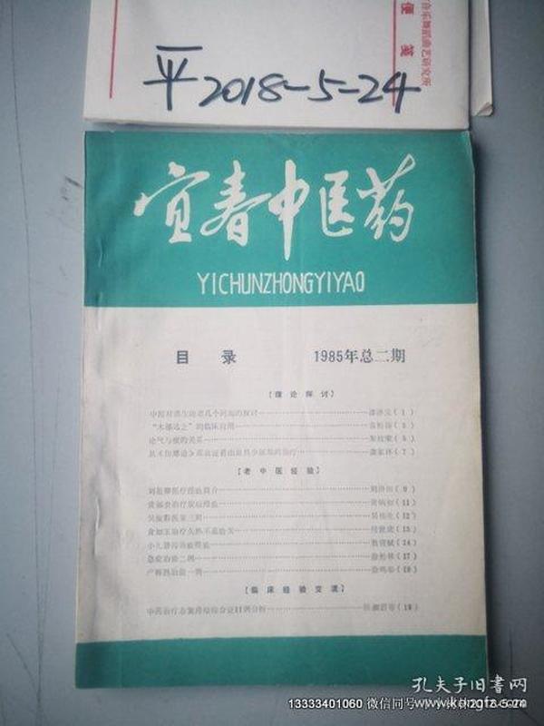 宜春中医药1985年总第2期