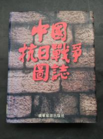中国抗日战争图志  精装护封