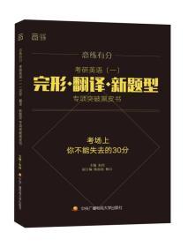 恋练有分 考研英语(一)完形 翻译 新题型专项突破黑皮书