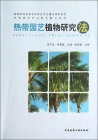 热带园艺植物研究法:海外国家公园鉴赏