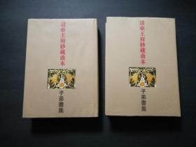 清车王府钞藏曲本 子弟书集(上下册,品好一版一印)