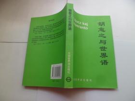 胡愈之与世界语