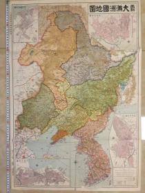 伪满洲国大幅地图 @78CM长@ 昭和七年发行 带有版权  并含有奉天、新京、哈尔滨、大连市区图