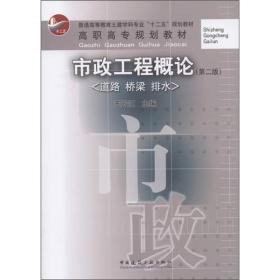 孔夫子旧书网--市政工程概论(道路桥梁排水)