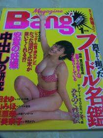 Magain Bang 1998年1月