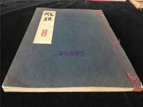 创刊号《风雅》第一集,有名墨鉴赏、墨影集成、碑拓、佛头像、水墨荷花画册、石趣、一扫百态,内有套印木版画一张。插图较多,有玻璃版、木版、活版各种印刷法。60年代限印500本发行,本册为第234号。孔网惟一一本。