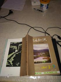 双月刊:地名知识 1983年1--6期 (馆藏合订本 书脊处糊过牛皮纸)3