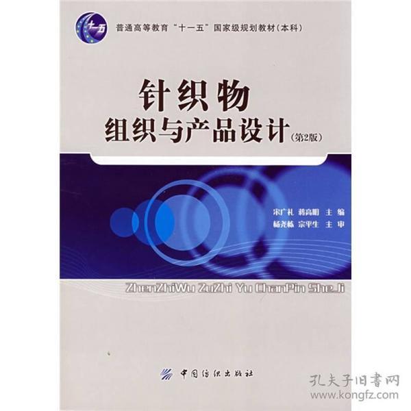 针织物组织与产品设计(第二版)