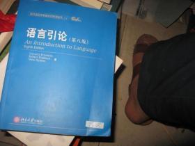 语言引论:An Introduction to Language (Eighth Edition)