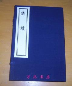 仪礼(线装一函全1册)2008年木板刷印(注:该书2017年新刷印本定价已达1800元。)