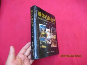 美学百科全书