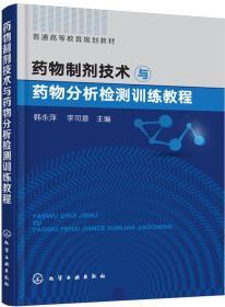药物制剂技术与药物分析检测训练教程(韩永萍)