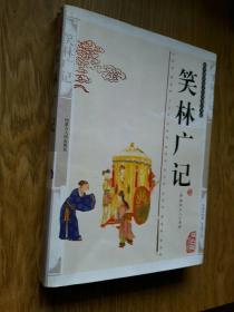 笑林广记 [2009年一版一印10000套]