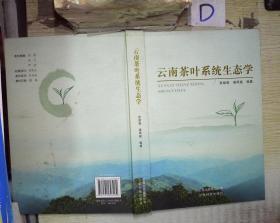云南茶叶系统生态学  (张顺高签名本)
