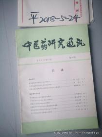 中医药研究通讯1990年总第34期