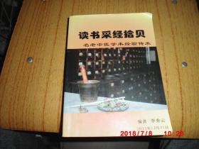 读书采经拾贝 :名老中医学术经验传承
