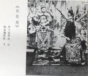 老剧照翻拍《长坂坡》杨小楼、钱金福